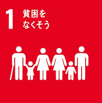 01.貧困をなくそう