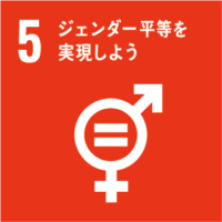 05.ジェンダー平等を実現しよう