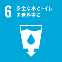 06.安全な水とトイレを世界中に