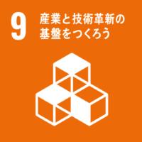 09.産業と技術革新の基盤をつくろう
