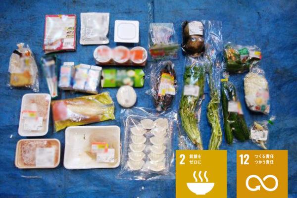 家庭で余っている食品の受け取り!?SDGsと食品ロス対策!