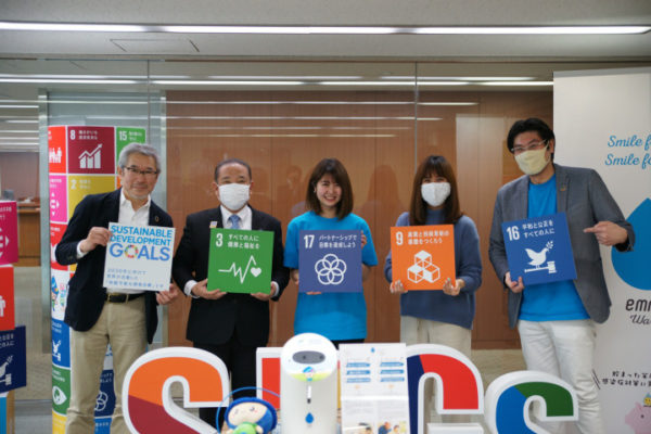 『笑顔』が世界を変える!SDGsゴール3「すべての人に健康と福祉を」<br>【マイネム株式会社】