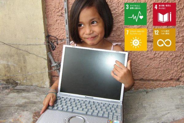 リユースから学びをつくる!SDGsゴール4「質の高い教育をみんなに」 <br>【Class for Everyone】