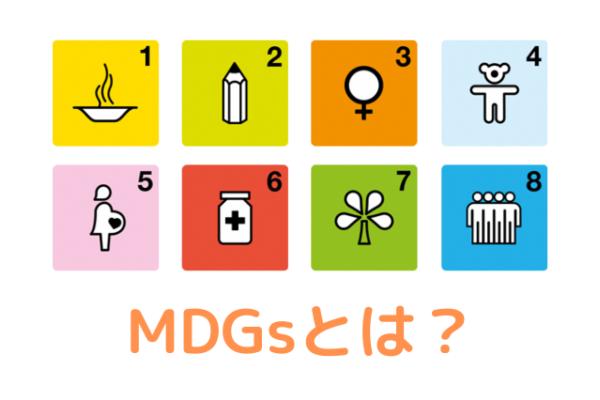 MDGs(ミレニアム開発目標)とは?MDGsを知ればSDGsがもっと分かる!