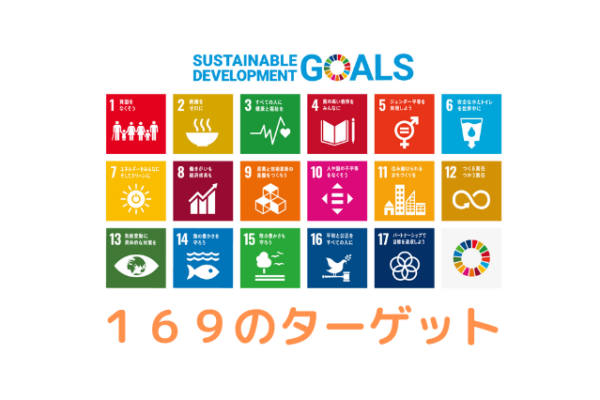SDGs169のターゲットを知れば目指す世界が見えてくる!