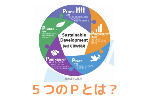 5つのPとは?5つのPを知ればSDGsが目指す世界がイメージできる!