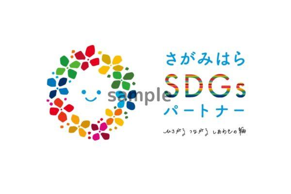SDGsに積極的に取り組んでいる企業や団体などを登録する「さがみはらSDGsパートナー制度」が始まります!