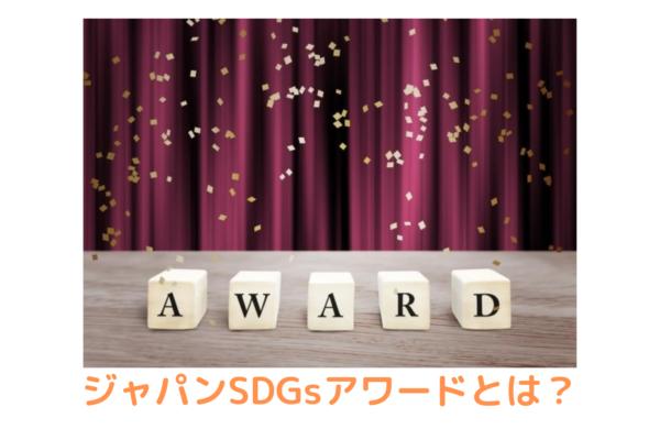ジャパンSDGsアワードとは?分かりやすく解説!
