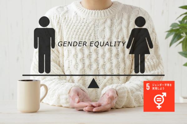 誰もが自分らしく生きられる社会へ!ジェンダー平等は意識から!?