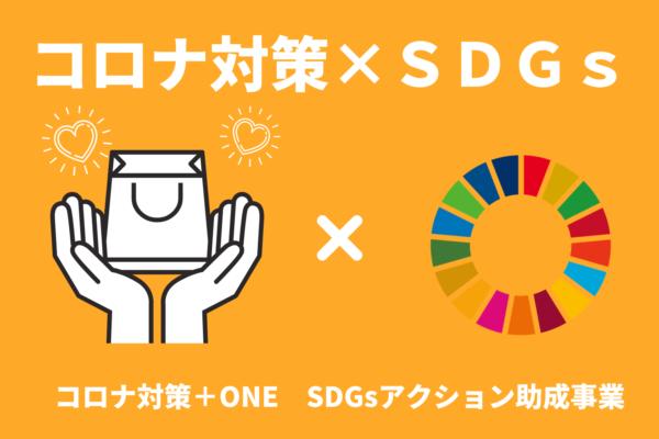 コロナ対策×SDGsで補助金交付!『コロナ対策+ONE SDGsアクション補助事業』