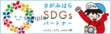 相模原SDGsパートナー