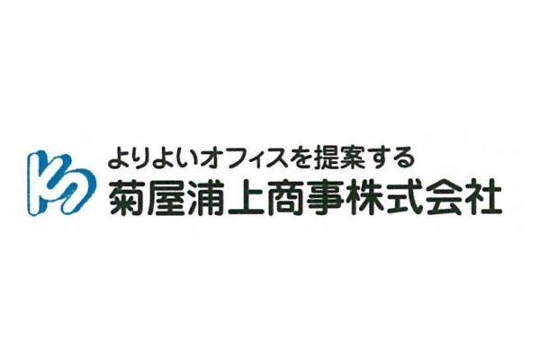 菊屋浦上商事株式会社