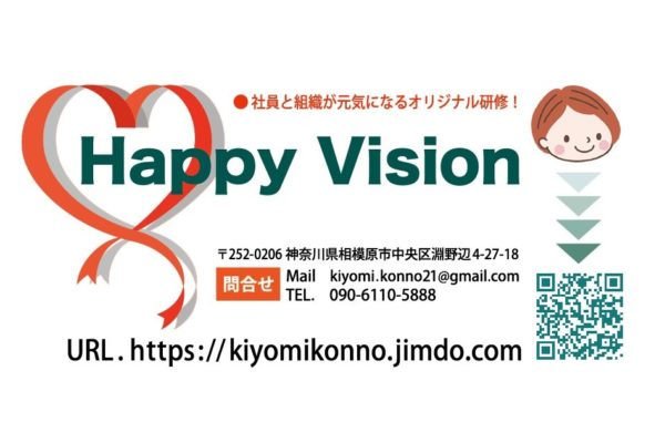 Happy Vision