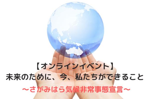 11月14日開催!【 オンラインイベント 】さがみはら気候非常事態宣言<br>~未来のために、今、私たちができること~