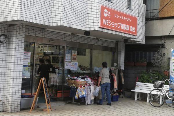 特定非営利活動法人 WE21ジャパン相模原