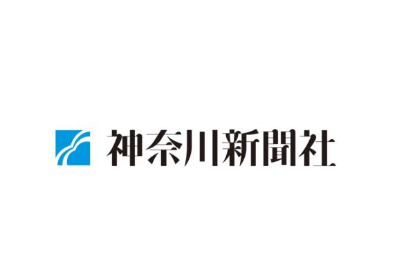 株式会社 神奈川新聞社 相模原・県央総局