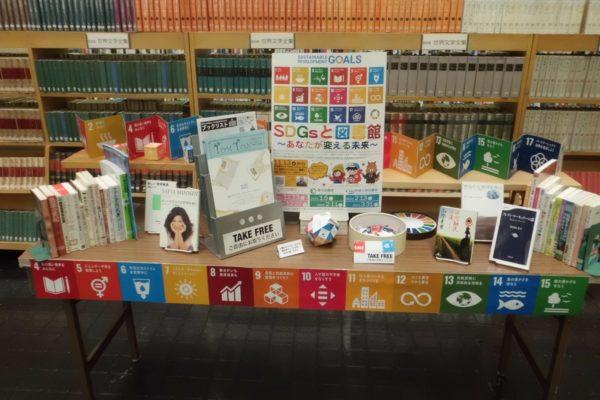 相模原市立図書館のSDGsの取り組み!<br>~SDGsと図書館 あなたが変える未来~