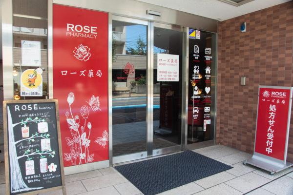 株式会社ROSES ローズ薬局