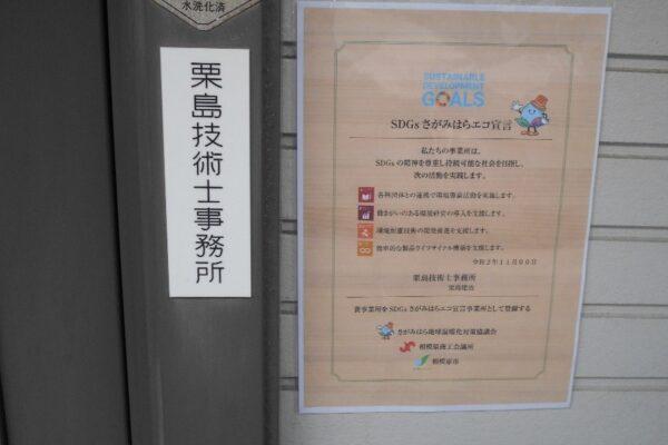 栗島技術士事務所