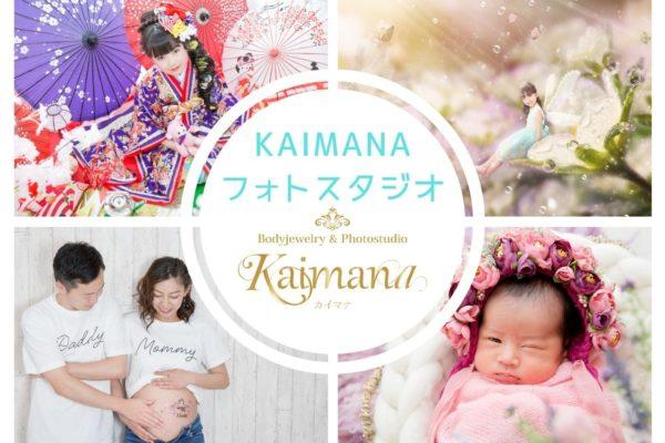 Kaimanaフォトスタジオ