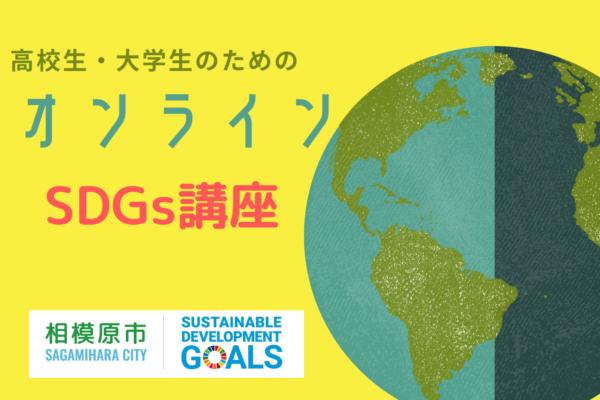 SDGsをもっと知りたい高校生や大学生に!オンラインSDGs講座のお知らせ♪