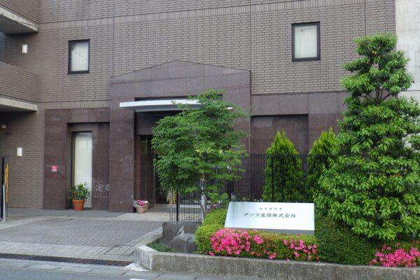 アヅマ建設株式会社