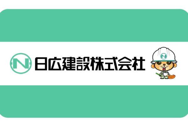 日広建設 株式会社