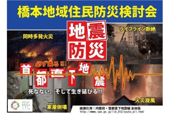 橋本地域住民防災検討会