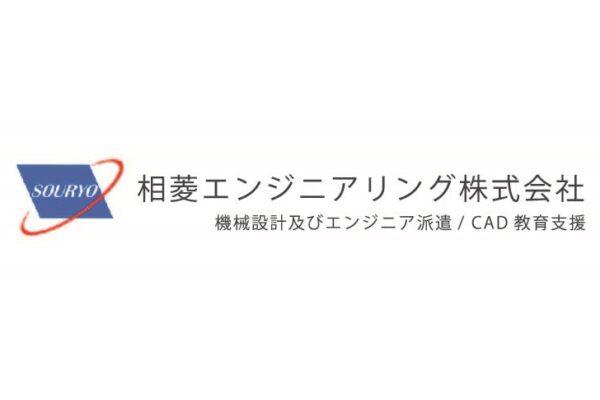 相菱エンジニアリング 株式会社