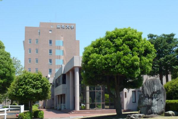 学校法人 麻布獣医学園