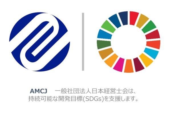 一般社団法人 日本経営士会(AMCJ)・南関東支部
