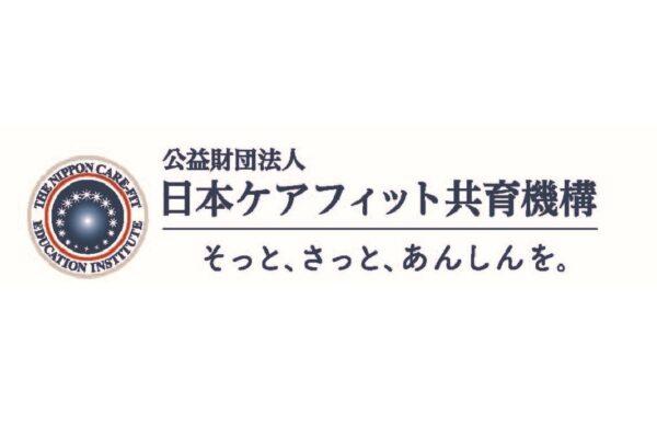 公益財団法人 日本ケアフィット共育機構