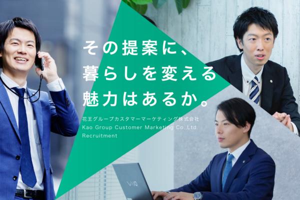 花王グループカスタマーマーケティング株式会社