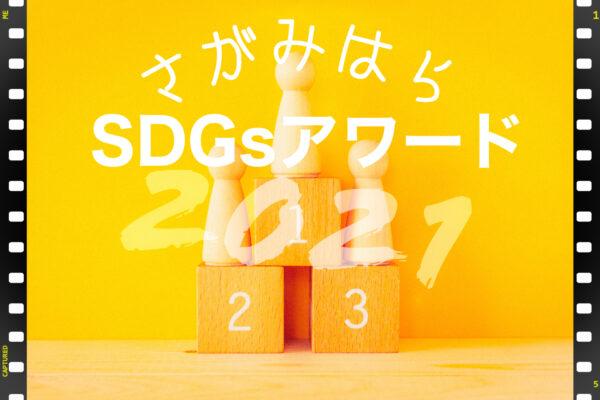 「さがみはらSDGsアワード」を開催します!<br>~企業・団体等の取組を募集~
