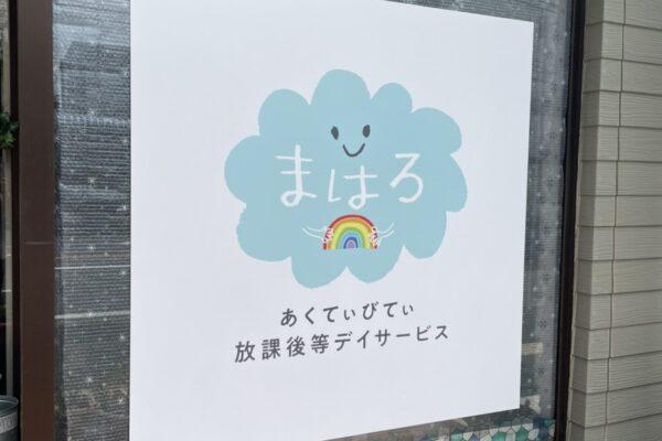 特定非営利活動法人 日本福祉リレーションシップ協会