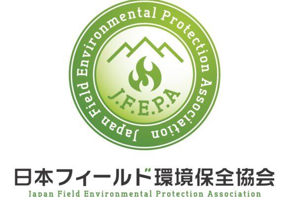 特定非営利活動法人 日本フィールド環境保全協会