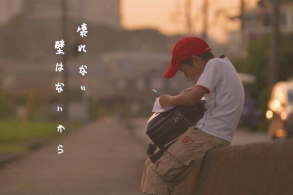 12歳の希望の詩による合唱曲<br>「The Message from 12Years old」